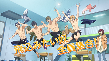 「特別版 Free!-Take Your Marks-」本予告